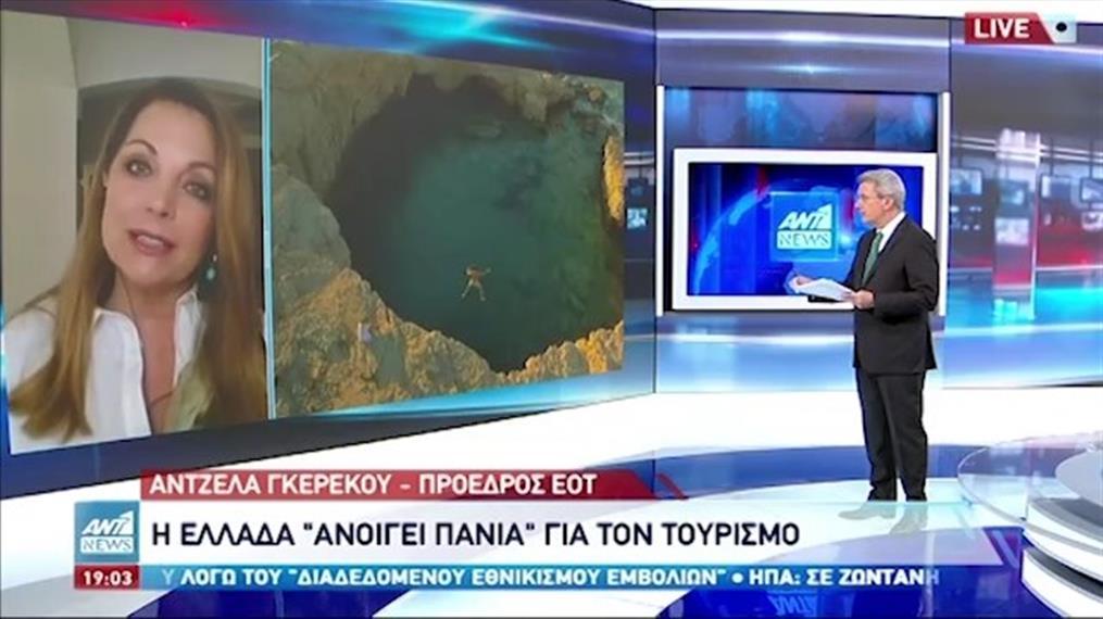 Γκερέκου για τουρισμό στον ΑΝΤ1: η Ελλάδα είναι σε πρώτη προτεραιότητα επιλογής