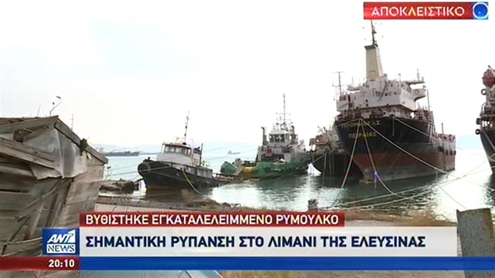 Αποκλειστικό ΑΝΤ1: Σοβαρή ρύπανση στο λιμάνι της Ελευσίνας