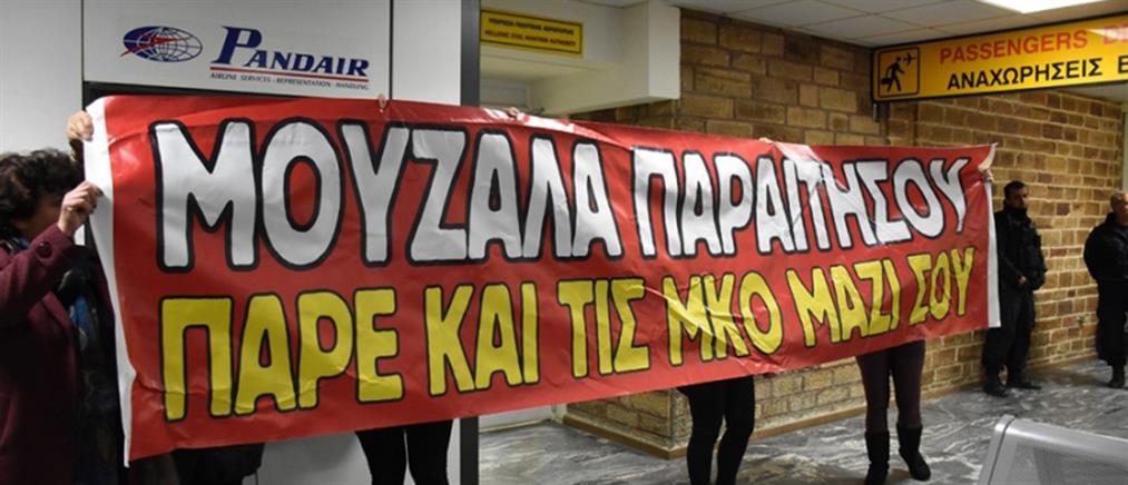 Εν μέσω εντάσεων και αποδοκιμασιών η αποχώρηση Μουζάλα από την Χίο (βίντεο)