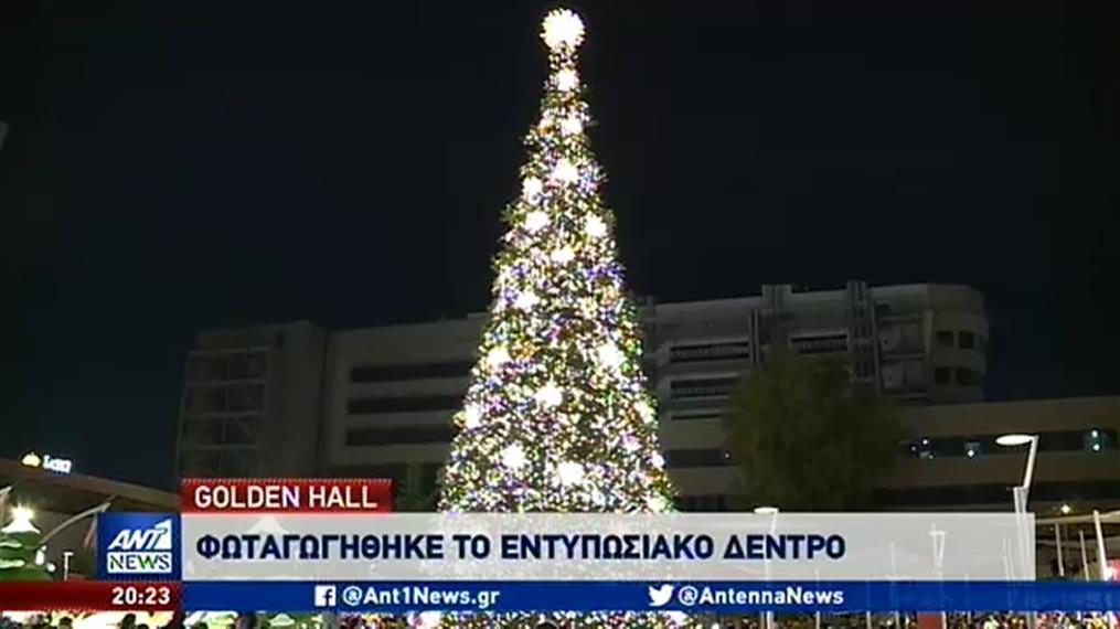 Φωταγωγήθηκε το δέντρο του Golden Hall