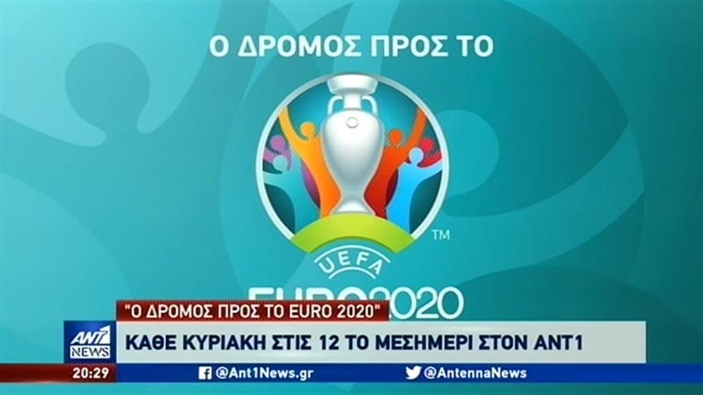 «Ποδαρικό» Ζαγοράκη στην εκπομπή «Ο δρόμος προς το EURO2020»