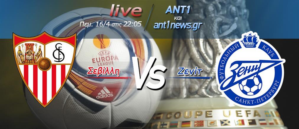 Ο πρόωρος τελικός Σεβίλλη-Ζενίτ, ζωντανά στον ΑΝΤ1 και τον ant1news.gr