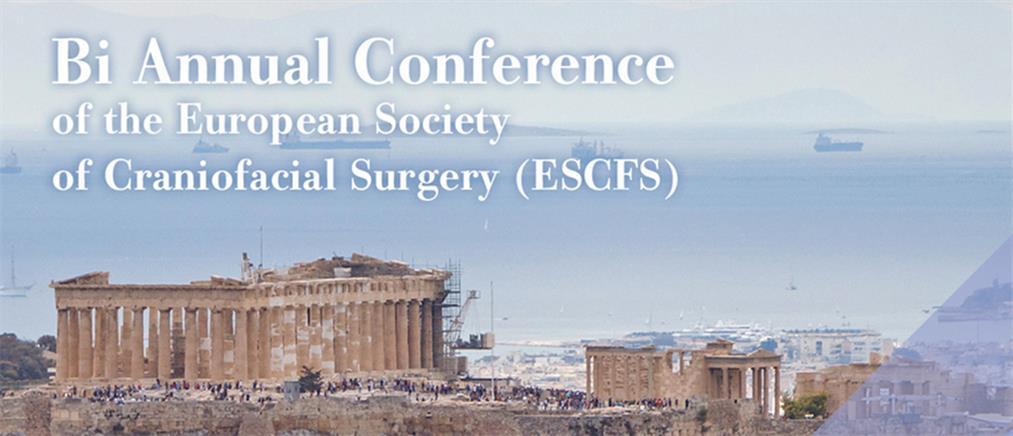 Στην Ελλάδα το Πανευρωπαϊκό Συνέδριο Κρανιοπροσωπικής Χειρουργικής