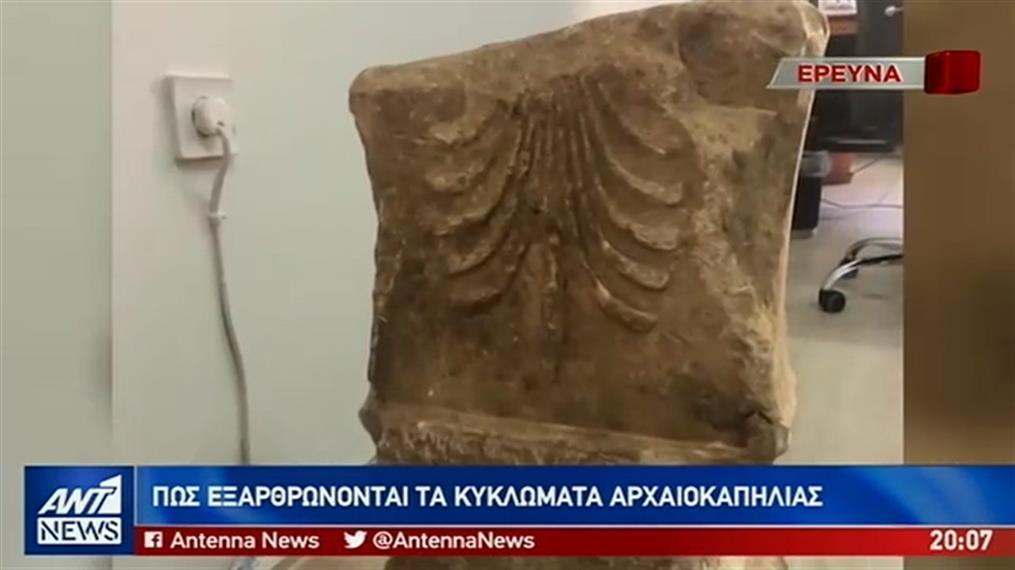 Αποκαλυπτική έρευνα του ΑΝΤ1 για τα κυκλώματα αρχαιοκάπηλων
