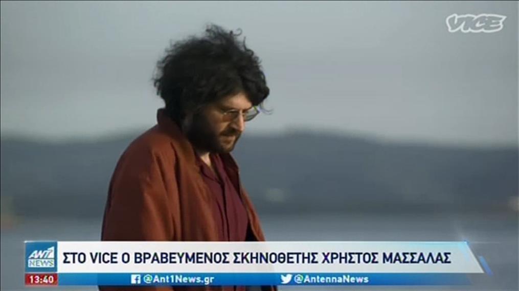 Χρήστος Μασσαλάς: Αφιέρωμα του VICE στον βραβευμένο σκηνοθέτη