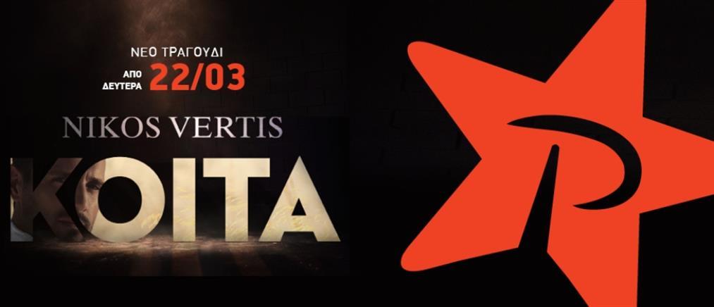 """""""Κοίτα"""" - Νίκος Βέρτης: νέο τραγούδι αποκλειστικά στον ΡΥΘΜΟ 94.9!"""