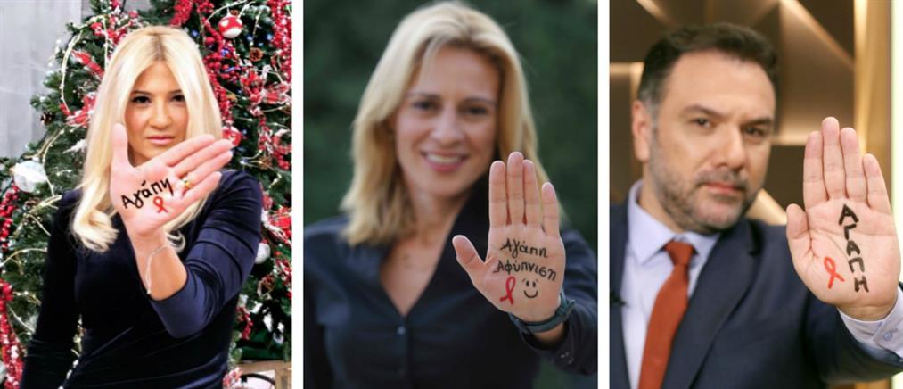"""""""Είναι στο χέρι μας"""": Το μήνυμα του ΑΝΤ1 για την Παγκόσμια Ημέρα κατά του AIDS"""