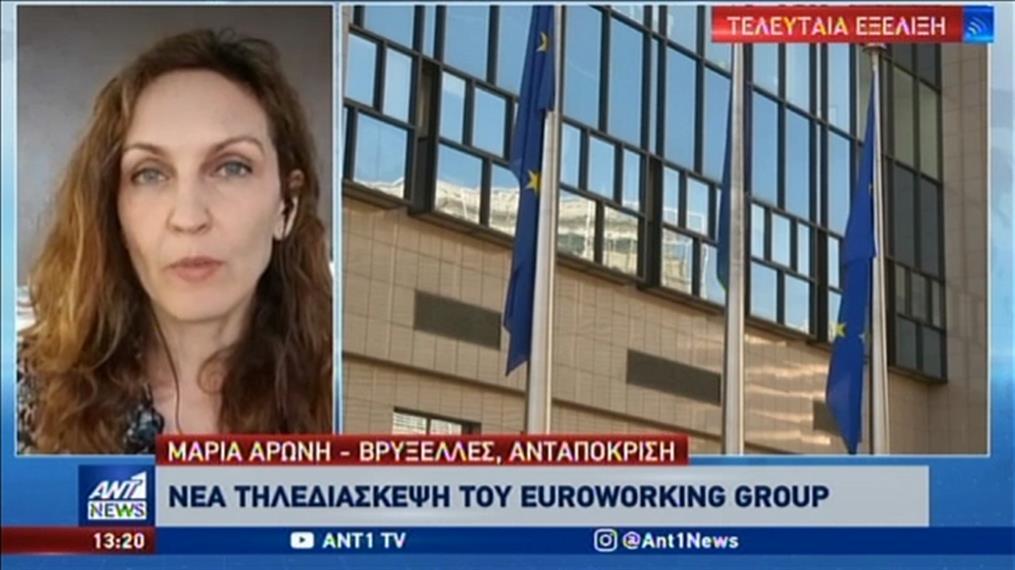Νέα τηλεδιάσκεψη του Euroworking Group