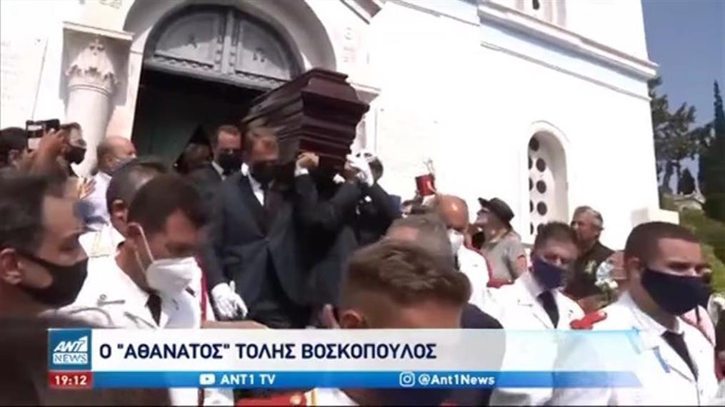 Τόλης Βοσκόπουλος: με τραγούδια και χειροκροτήματα η κηδεία του