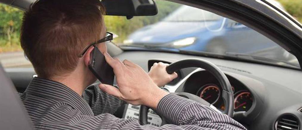 Τροχαία: εκατοντάδες κλήσεις σε οδηγούς που μιλούσαν στο κινητό
