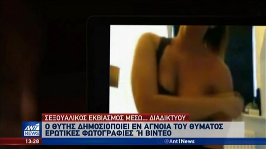Πολλαπλασιάζονται οι υποθέσεις εκβιασμού με ροζ βίντεο