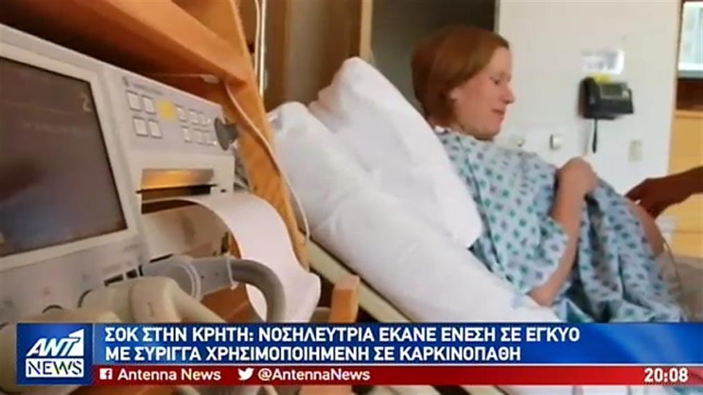 Νοσοκόμα έκανε ένεση σε έγκυο με σύριγγα που είχε χρησιμοποιήσει καρκινοπαθής
