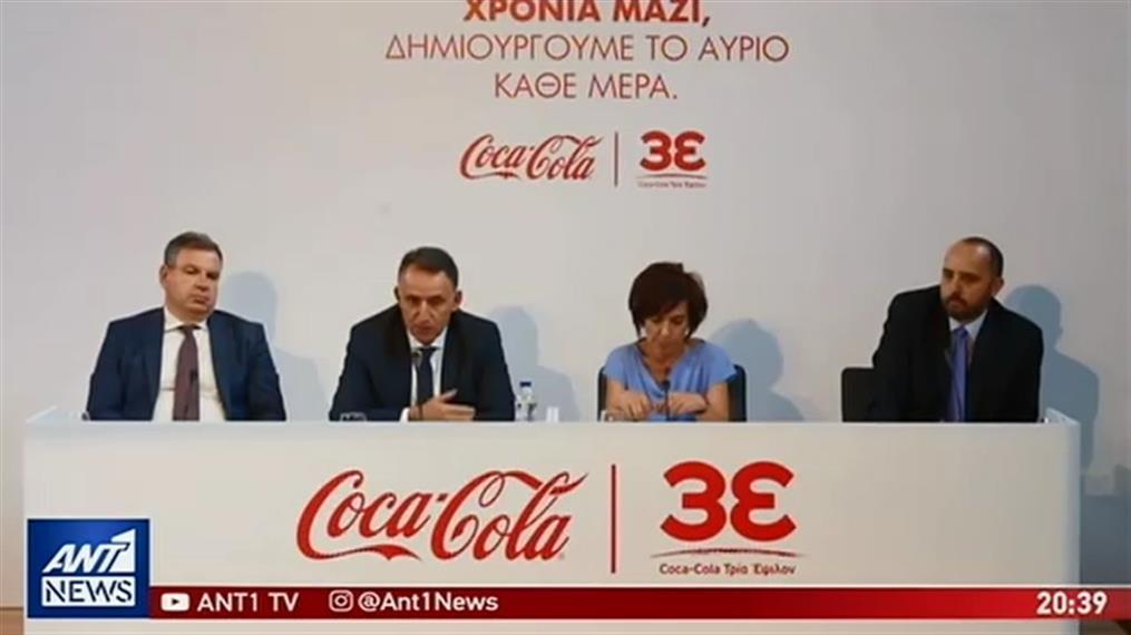 Πέντε δεκαετίες στην χώρα μας συμπληρώνουν η Coca-Cola Τρία Έψιλον και η Coca-Cola στην Ελλάδα
