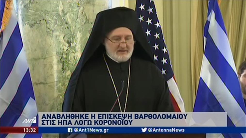 Ελπιδοφόρος: προτεραιότητα η ζωή των πολιτών και του Οικουμενικού Πατριάρχη
