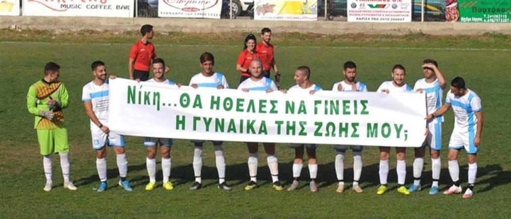 Παίκτης του Δαμασιακού έκανε πρόταση γάμου στο γήπεδο (εικόνες)