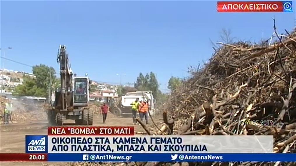 """Αυτοψία ΑΝΤ1 στο οικόπεδο """"βόμβα"""" που απειλεί τους κατοίκους στο Μάτι"""