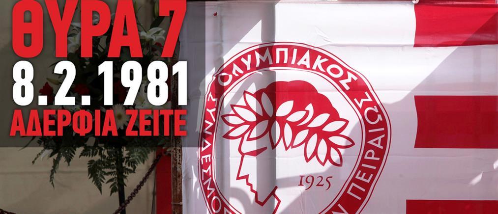 Θύρα 7: η μαύρη επέτειος του ελληνικού ποδοσφαίρου