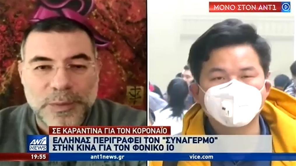 """Κίνα: Έλληνας περιγράφει στον ΑΝΤ1 τον """"συναγερμό"""" για τον φονικό ιό"""
