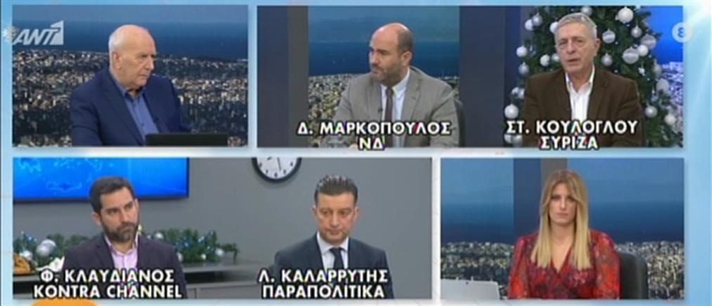 """Μαρκόπουλος – Κούλογλου διασταυρώνουν τα """"ξίφη"""" τους στον ΑΝΤ1 (βίντεο)"""