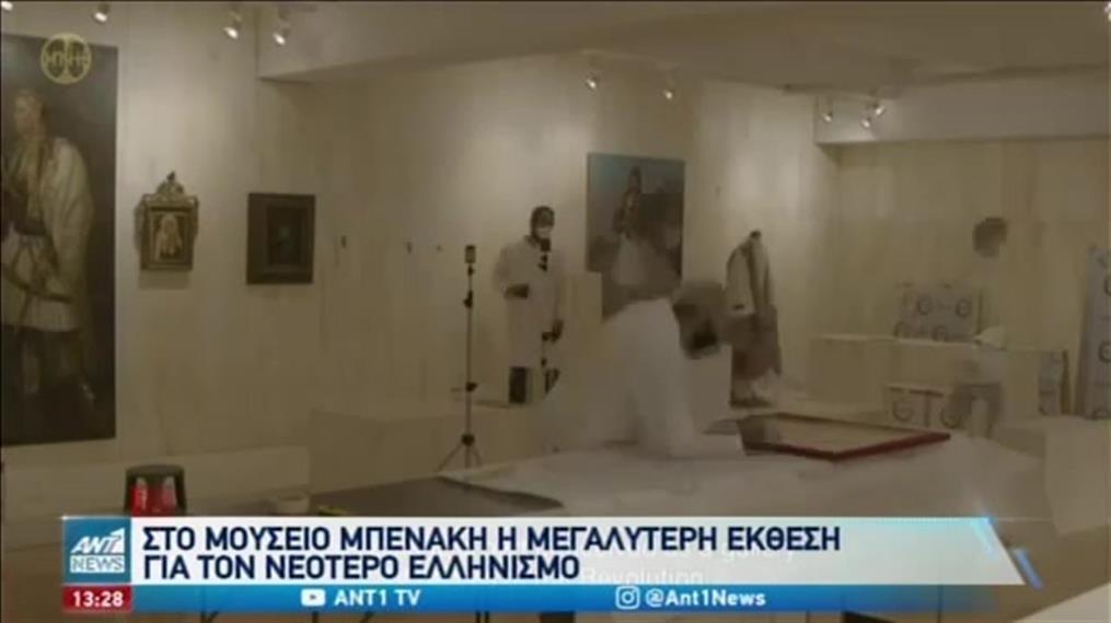 Μουσείο Μπενάκη: επετειακή έκθεση για τα 200 χρόνια από την Επανάσταση του 1821