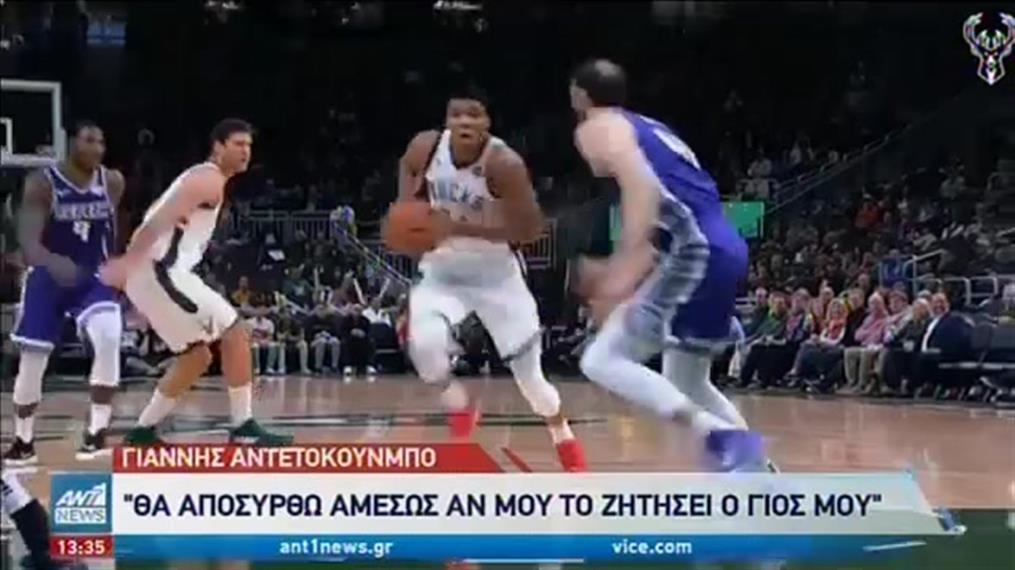 Ο Αντετοκούνμπο ανακοίνωσε πότε θα σταματήσει το μπάσκετ