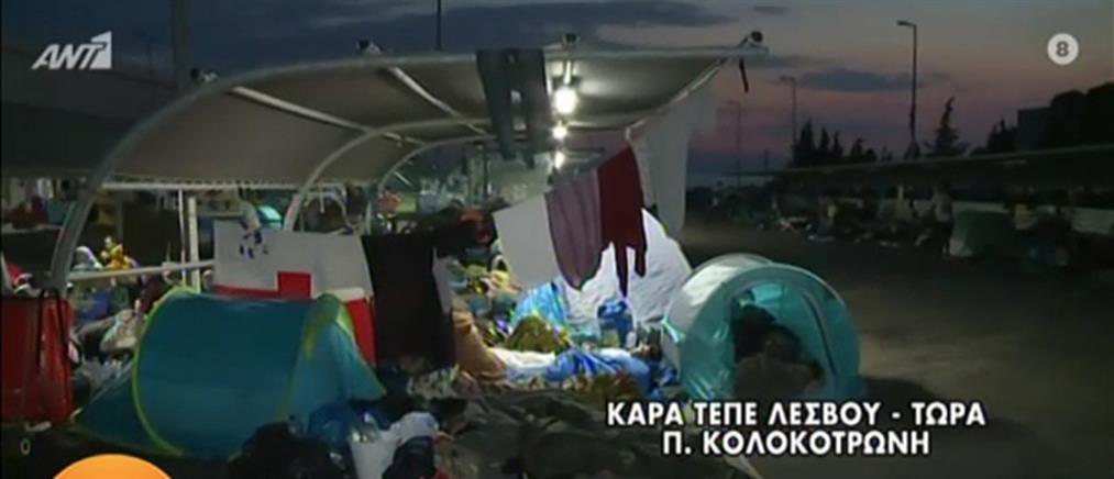 Λέσβος: συνεχίζεται η μεταφορά των μεταναστών στο Καρά Τεπέ (βίντεο)