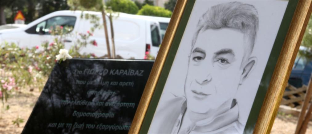 Δολοφονία Καραϊβάζ: Τρισάγιο στη μνήμη του δημοσιογράφου (βίντεο)