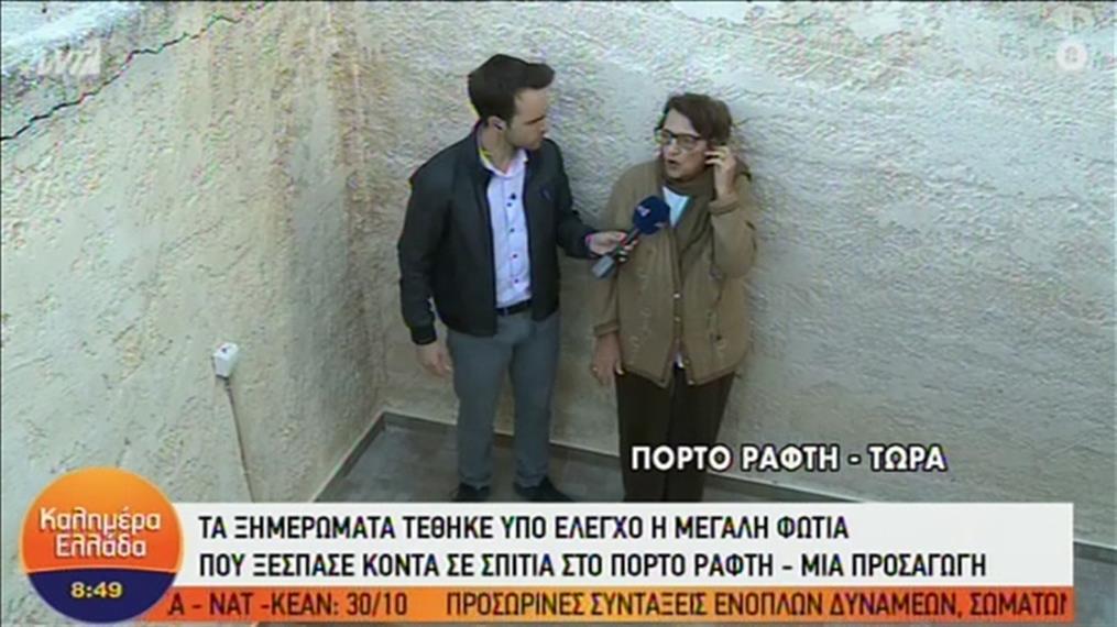 Κάτοικος περιγράφει την πυρκαγιά στο Πόρτο Ράφτη, στην εκπομπή «Καλημέρα Ελλάδα»