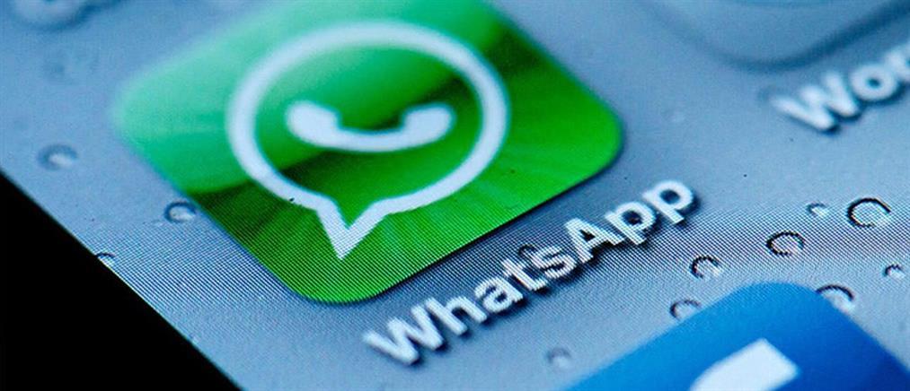 """Το WhatsApp βάζει …""""φρένο"""" στα fake news"""