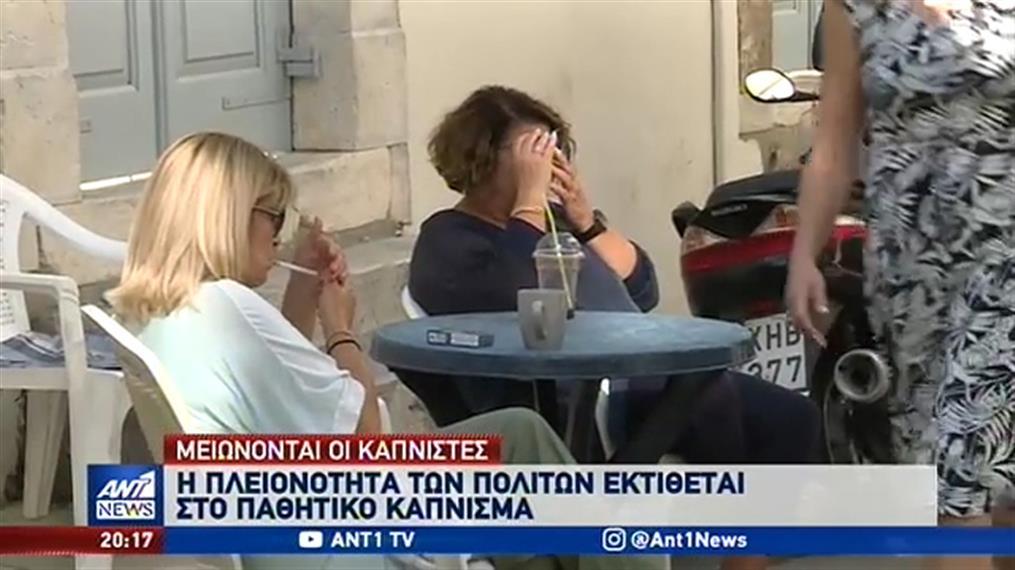 Μειώνεται ο αριθμός των καπνιστών στην Ελλάδα