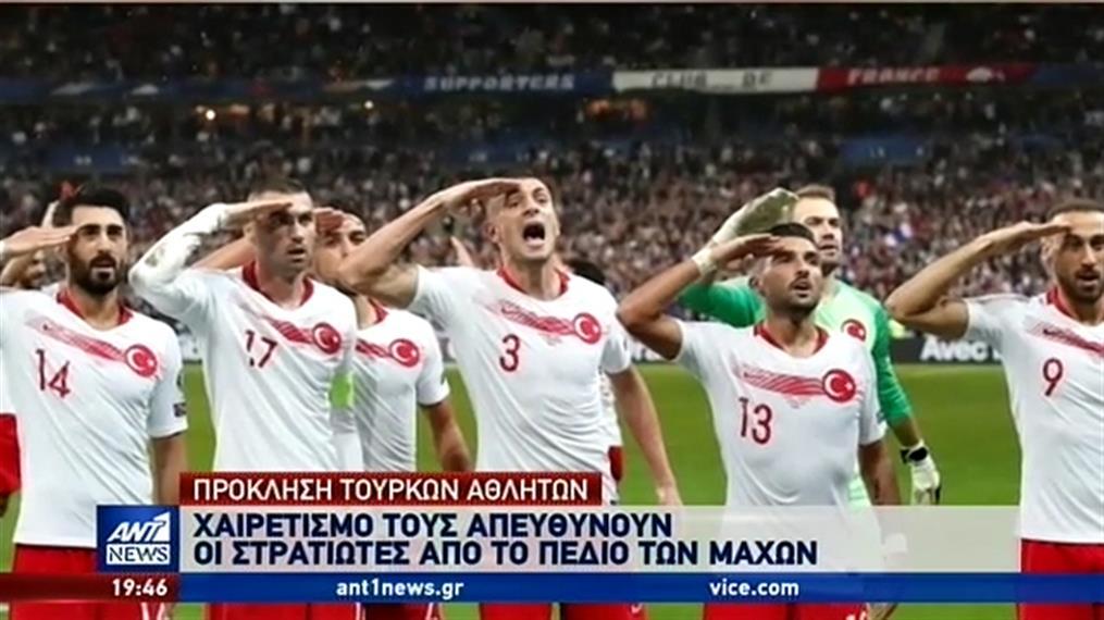 UEFA: πειθαρχική έρευνα για τους στρατιωτικούς χαιρετισμούς Τούρκων ποδοσφαιριστών