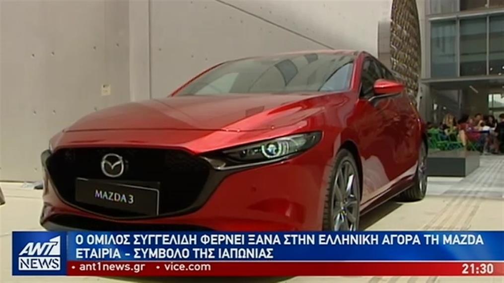 Παρουσιάστηκαν τα νέα μοντέλα της Mazda