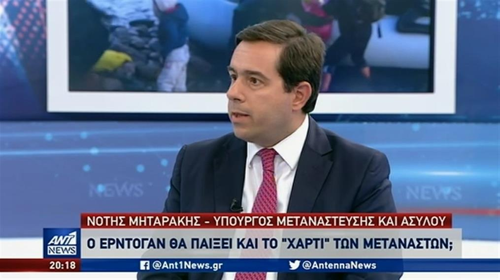 Ο Νότης Μηταράκης στον ΑΝΤ1 για το Μεταναστευτικό