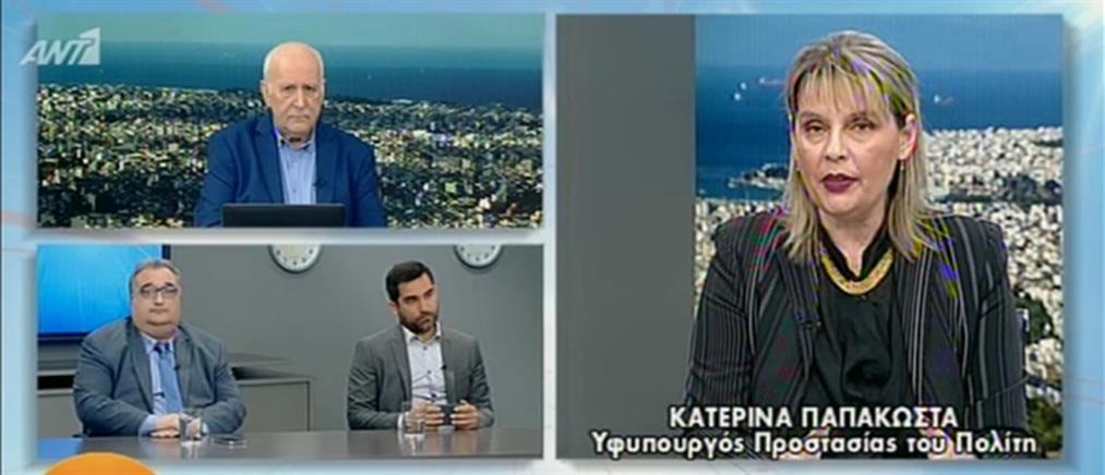 Παπακώστα στον ΑΝΤ1: δεν υπάρχει έξαρση ανομίας, αλλά επικοινωνιακή φιέστα (βίντεο)
