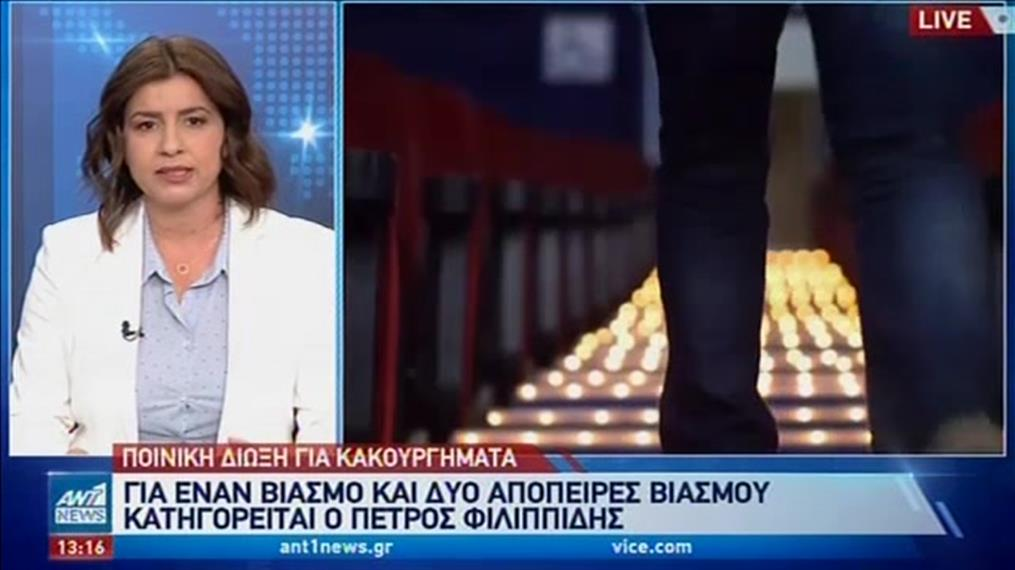 Πέτρος Φιλιππίδης: δίωξη για βιασμό και δύο απόπειρες βιασμού