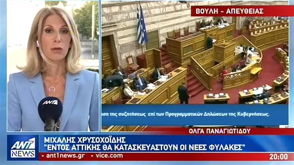 Χρυσοχοΐδης: εντός Αττικής θα κατασκευαστούν οι νέες φυλακές