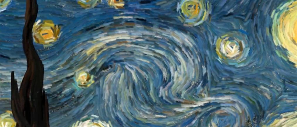 «Ζωντάνεψε» η Έναστρη νύχτα του Βαν Γκογκ
