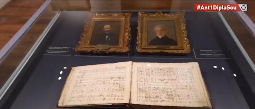 Κέρκυρα - Εθνικός Ύμνος: χειρόγραφο του Νικόλαου Μάντζαρου (βίντεο)