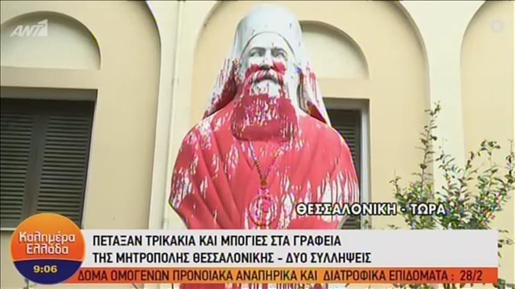Πέταξαν τρικάκια και μπογιές στη Μοτρόπολη Θεσσαλονίκης