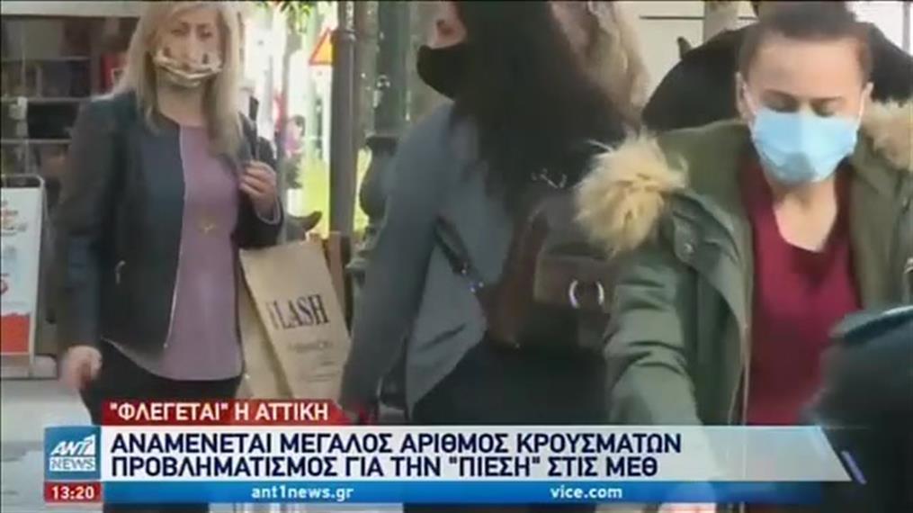 Κορονοϊός: νέα «έκρηξη» κρουσμάτων την Τρίτη