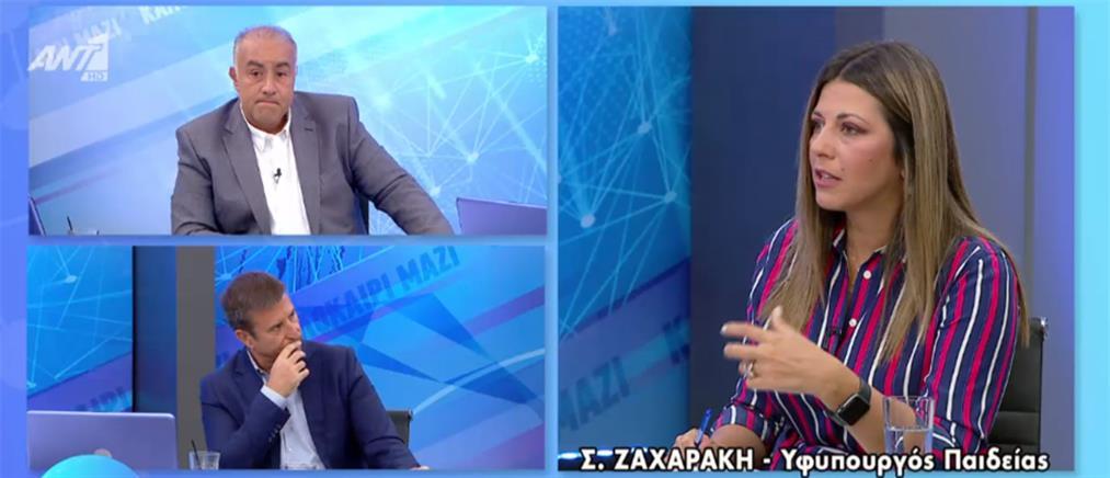 """Η Σοφία Ζαχαράκη στον ΑΝΤ1 για τις βάσεις και το """"στέκι"""" του Ρουβίκωνα στην Φιλοσοφική (βίντεο)"""