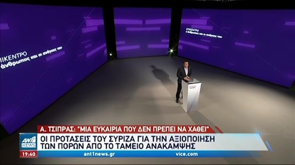 Τσίπρας: οι προτάσεις του ΣΥΡΙΖΑ για την αξιοποίηση των πόρων του Ταμείου Ανάκαμψης