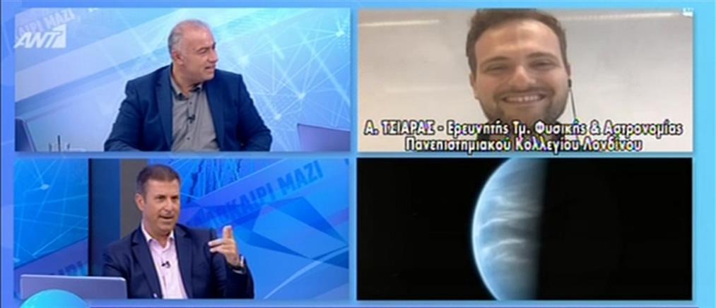 Τι λέει στον ΑΝΤ1 ο Έλληνας αστρονόμος που βρήκε νερό σε εξωπλανήτη  (βίντεο)