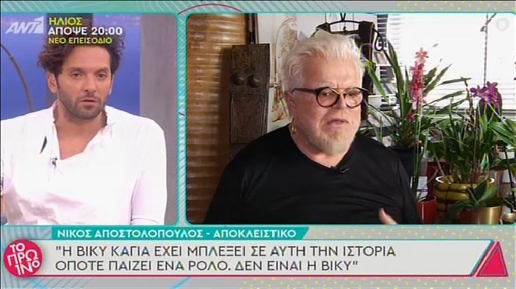 Ο Νίκος Αποστολόπουλος στο Πρωινό