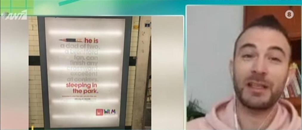 Ο Έλληνας που κάνει καμπάνια για τους άστεγους του Λονδίνου μιλά στον ΑΝΤ1 (βίντεο)