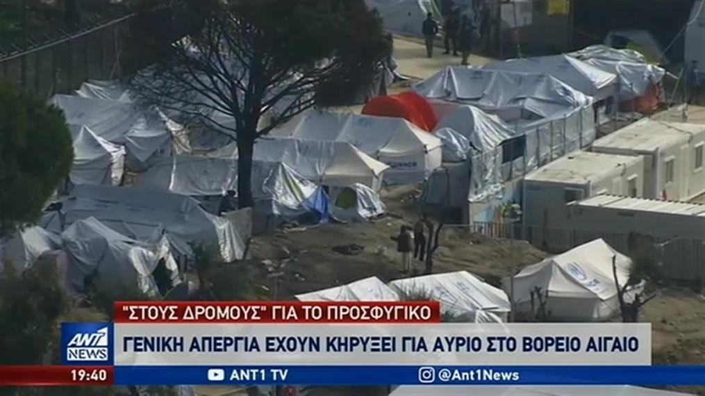 Περιφέρεια Βορείου Αιγαίου: διήμερο κινητοποιήσεων για το Μεταναστευτικό