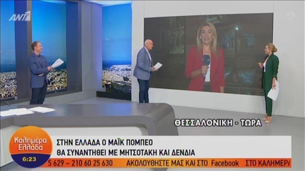 Στη Θεσσαλονίκη ο Μάικ Πομπέο
