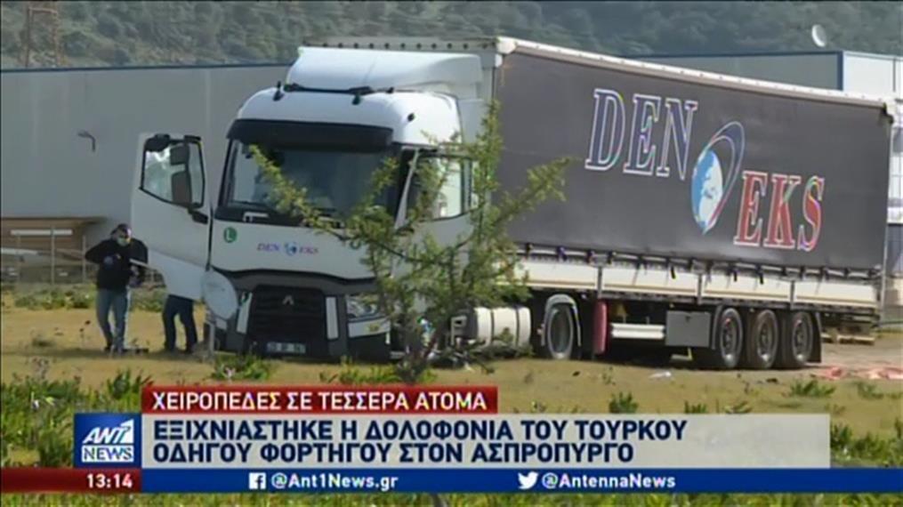 Ανήλικοι δολοφόνησαν οδηγό φορτηγού στον Ασπρόπυργο
