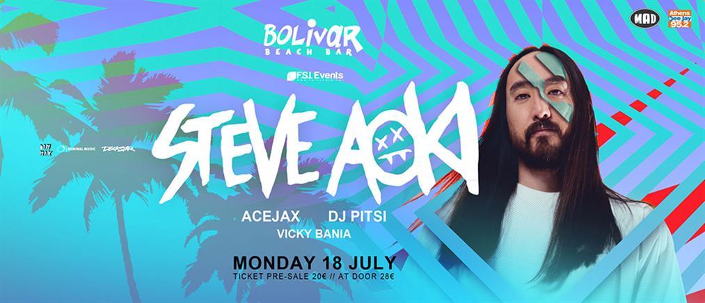 Το απόλυτο μουσικό γεγονός με τον Dj Steve Aoki στο Bolivar Beach Bar!