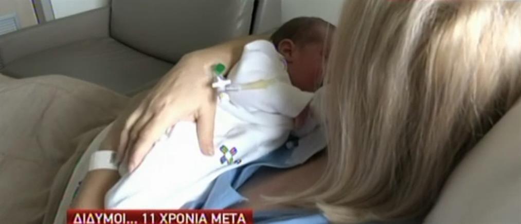 Αποκλειστικό: Γέννησε το δίδυμο αδελφάκι του παιδιού της μετά από…  11 χρόνια! (βίντεο)